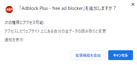 Adblock Plus chrome2