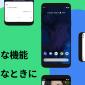 Android 10を徹底解説!基本情報からできる事や対応機種、不具合まで