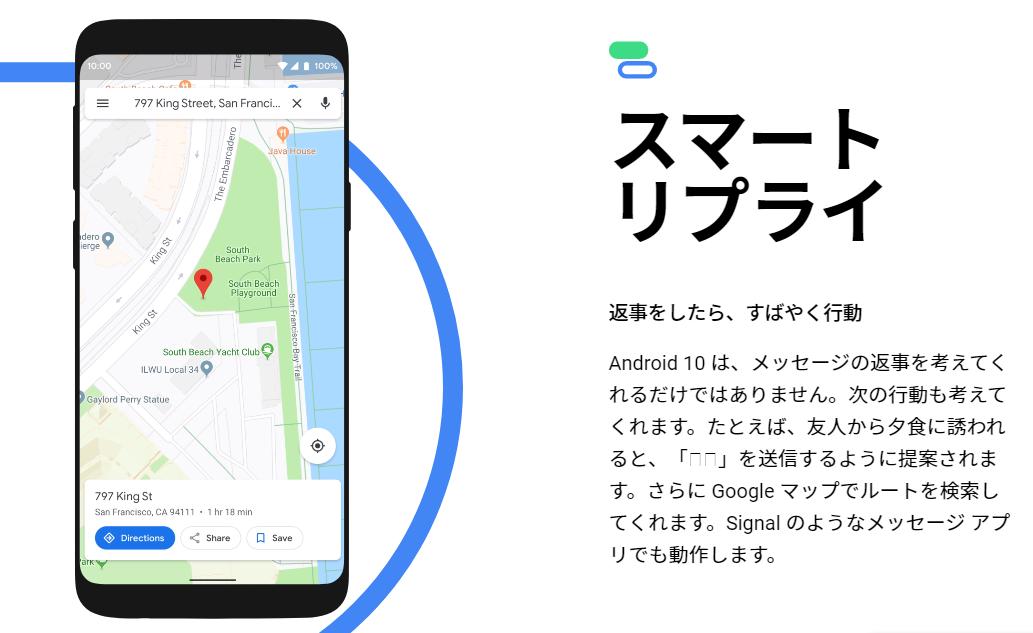 Android10のスマートリプライ機能