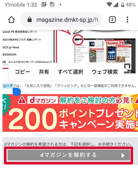 解約(Android)