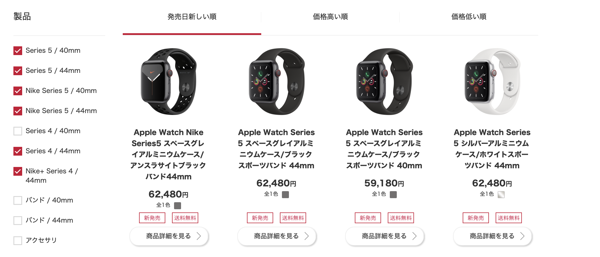 Apple Watchドコモオンラインショップ