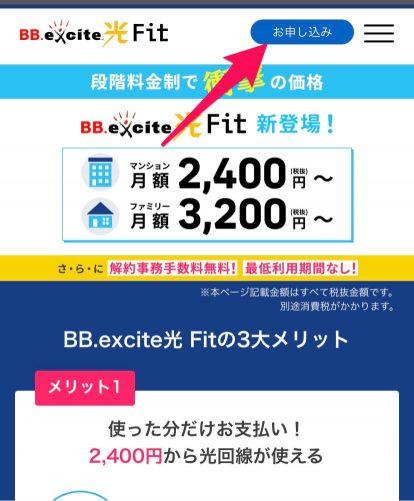 BB.excite光 Fit申込