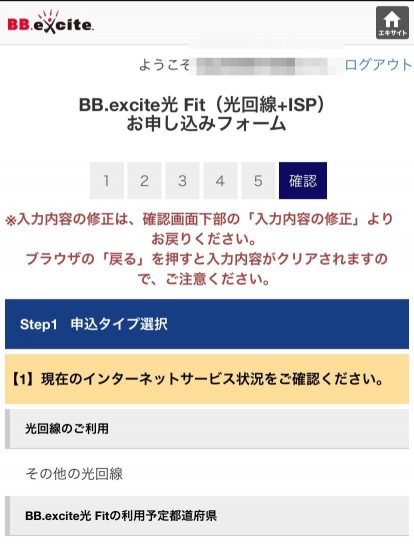 BB.excite光 Fit申し込み