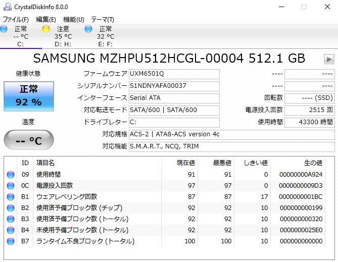 CrystalDiskInfo 8.0.0