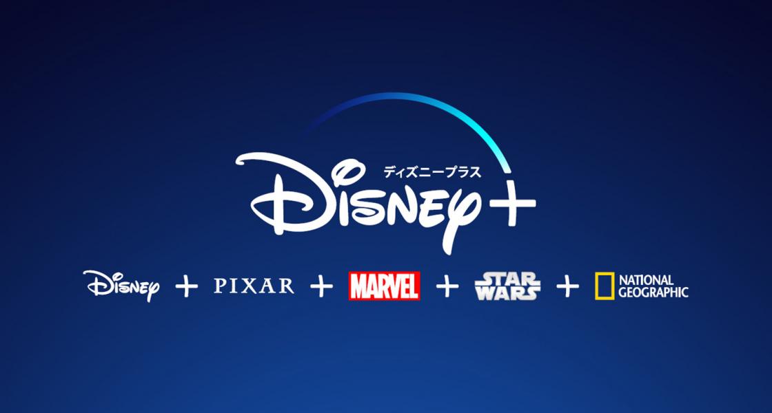 Disney+(ディズニープラス)まとめ 料金/作品数/お得に見る方法とは