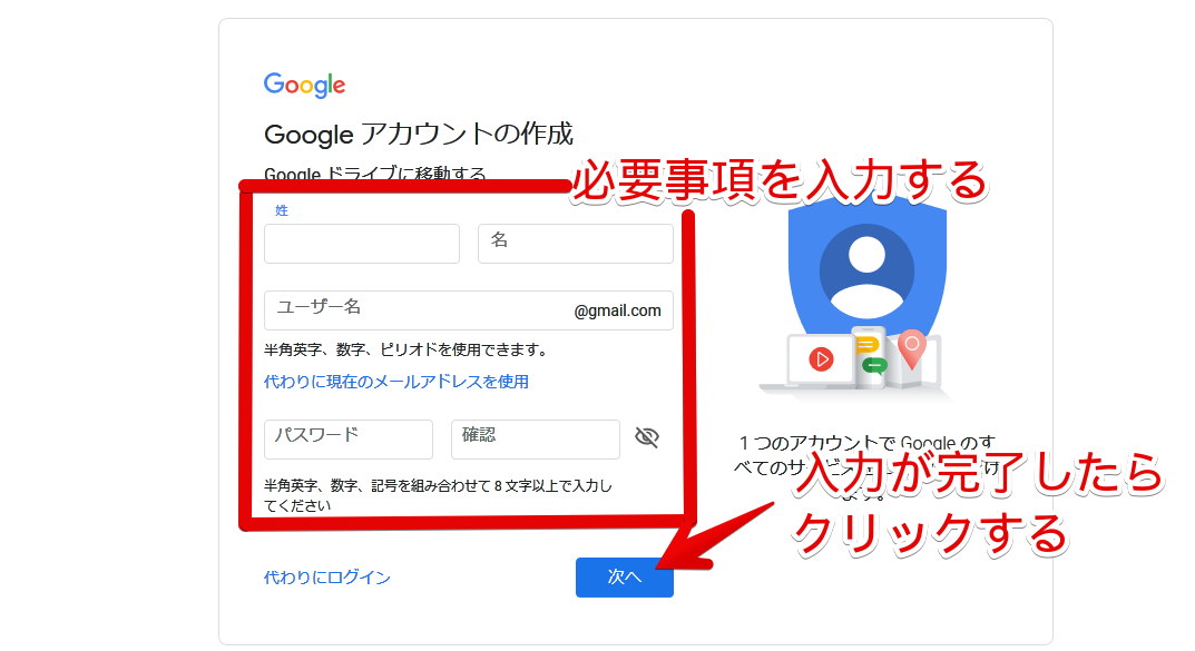 Google Accountを作成