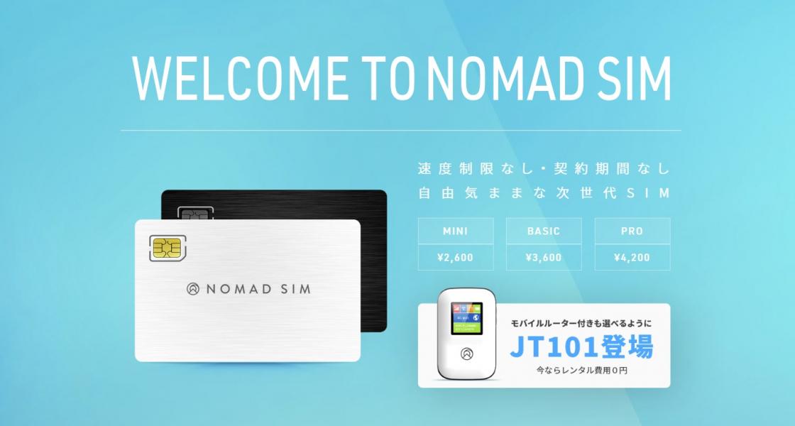 Nomad SIMの評判や料金とおすすめ大容量データSIMを徹底紹介
