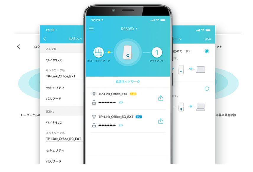 TP LINKの管理アプリ