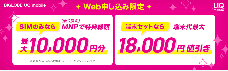 UQモバイル10,000円キャッシュバック(正規代理店BIGLOBE版)