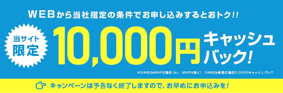 UQモバイル10,000円キャッシュバック(正規代理店LinkLife版)
