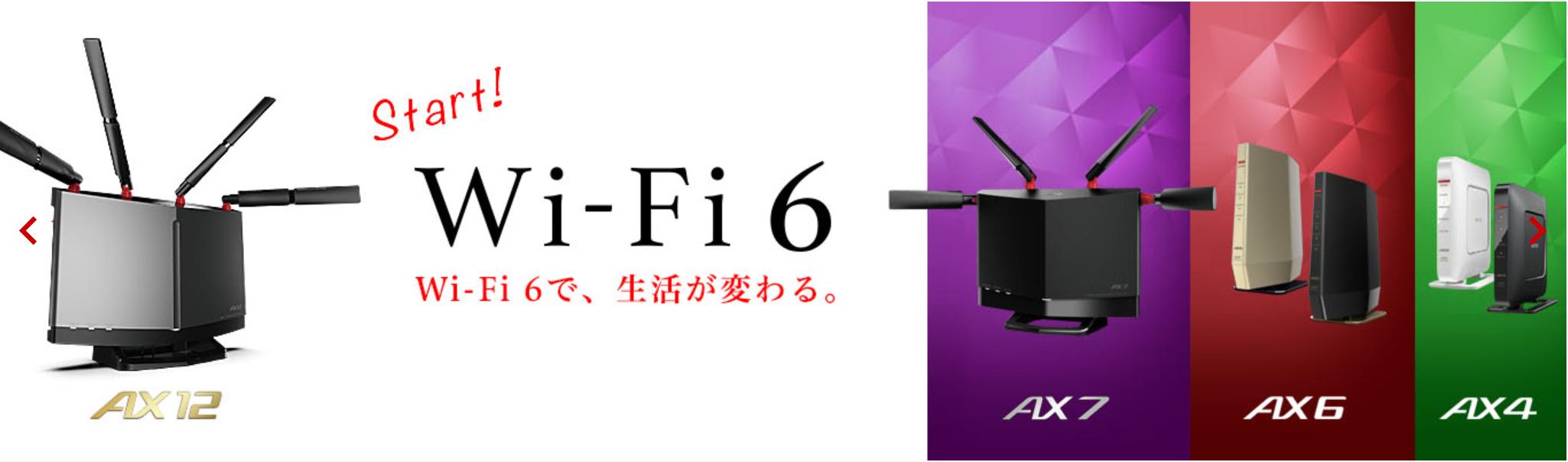 buffalo-wi-fi6