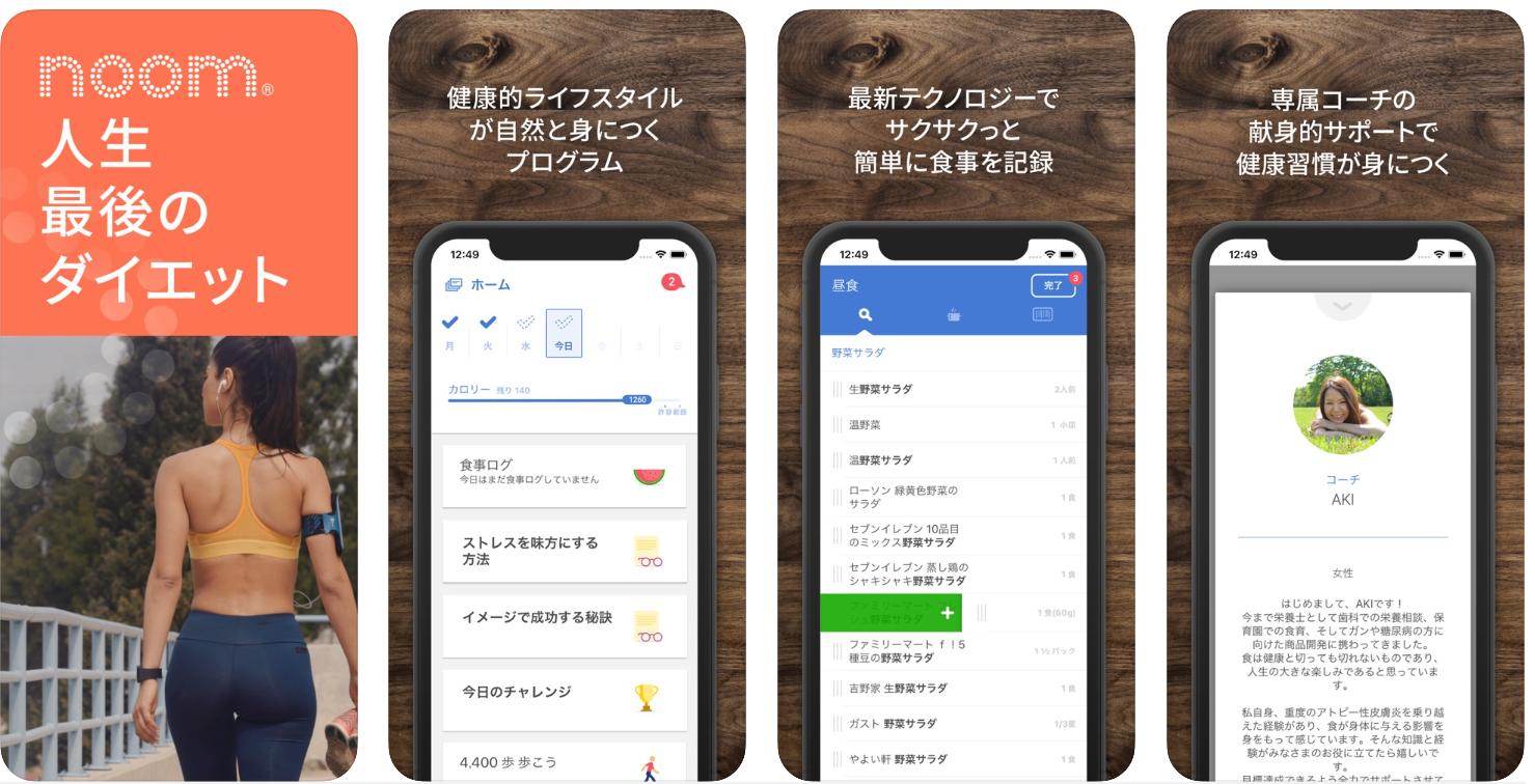 ダイエットアプリ「Noom」