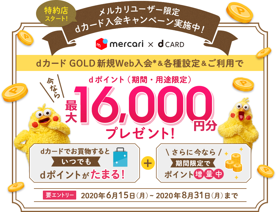 メルカリ×dカード GOLD