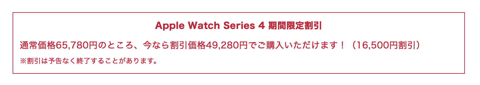 ドコモオンラインショップ Apple Watch series4割引