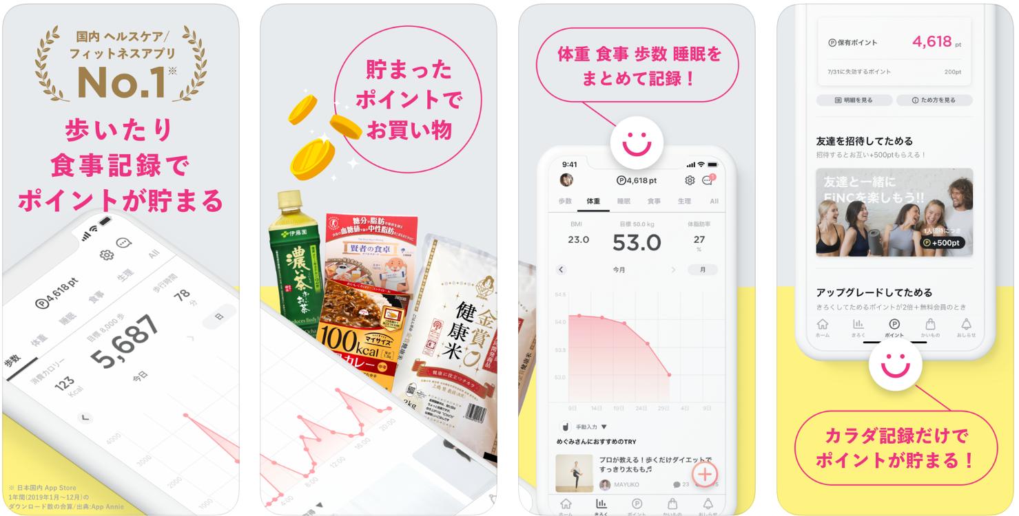 ダイエットアプリ「FiNC」