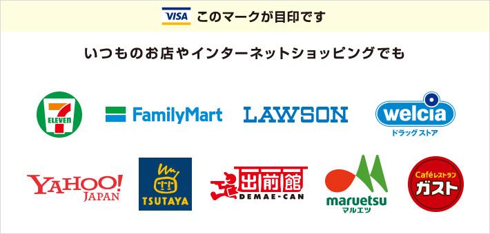 ソフトバンクカードが使える加盟店