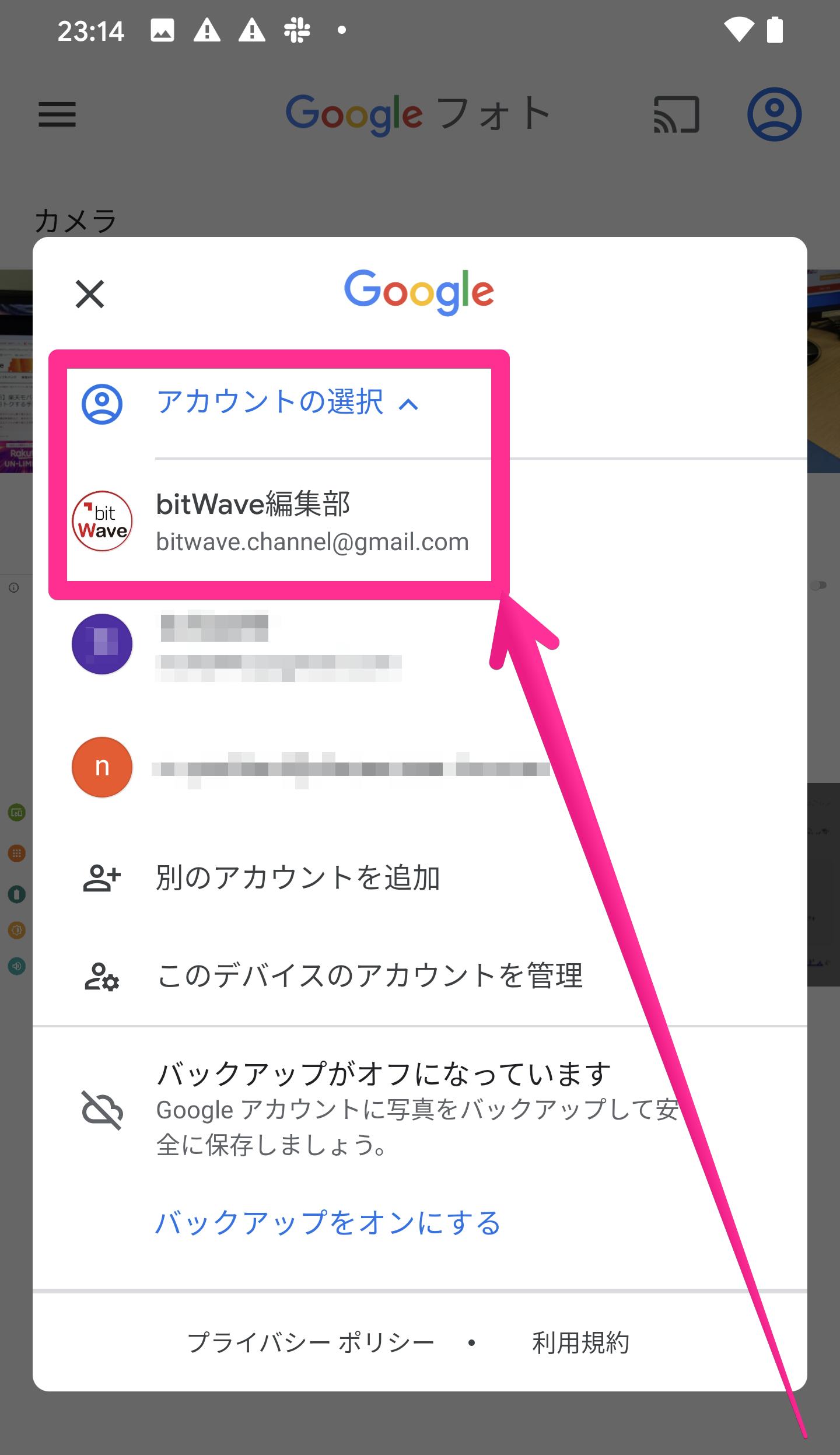 Googleフォトアカウント選択