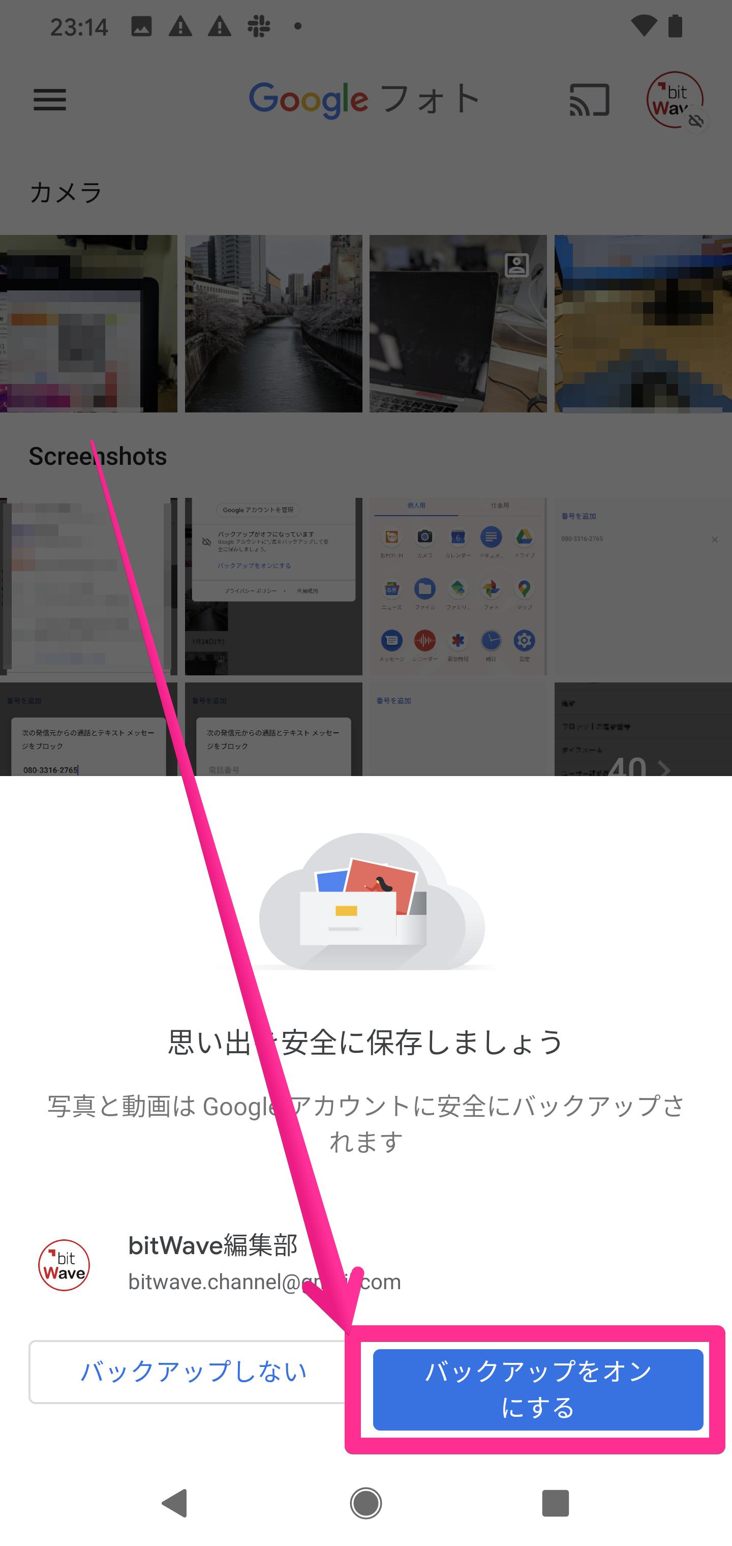 Googleフォトバックアップをオンにする