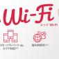 月間200GB超えのhi-ho Let's Wi-Fiが凄い!0円スタートキャンペーン中
