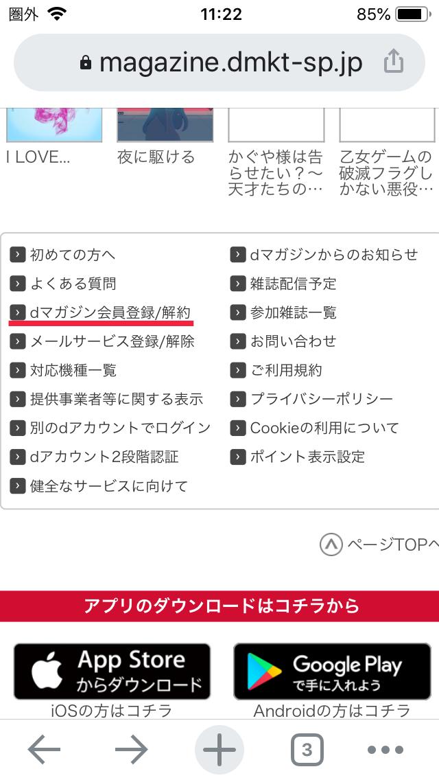解約 d マガジン