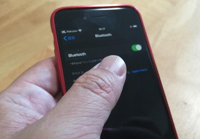 iPhoneSE(第2世代)でBluetooth設定