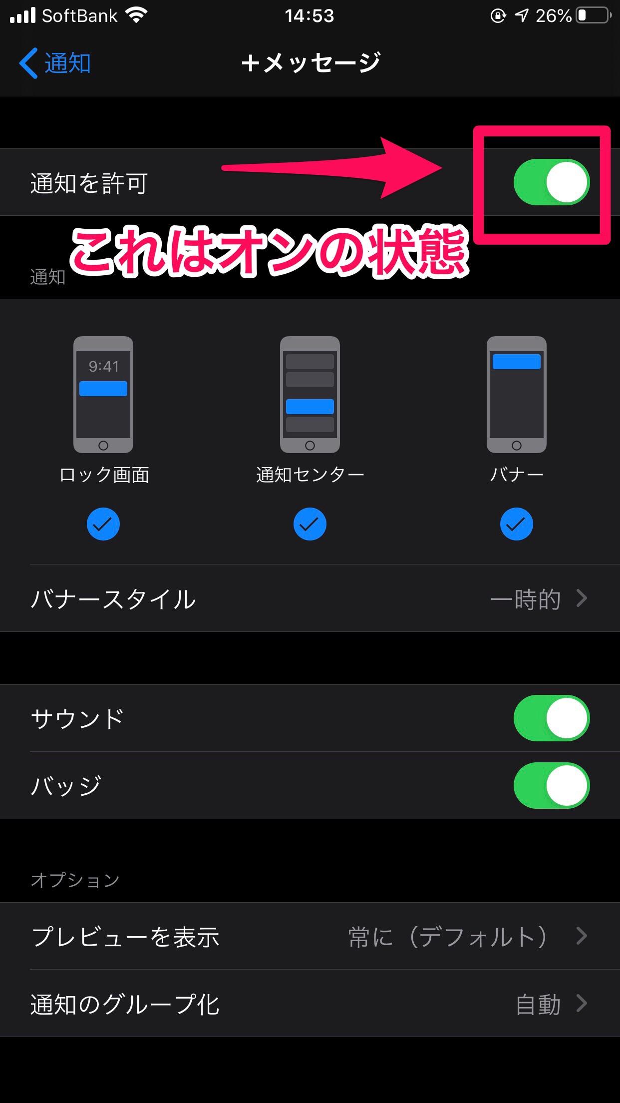 iPhoneロック画面18