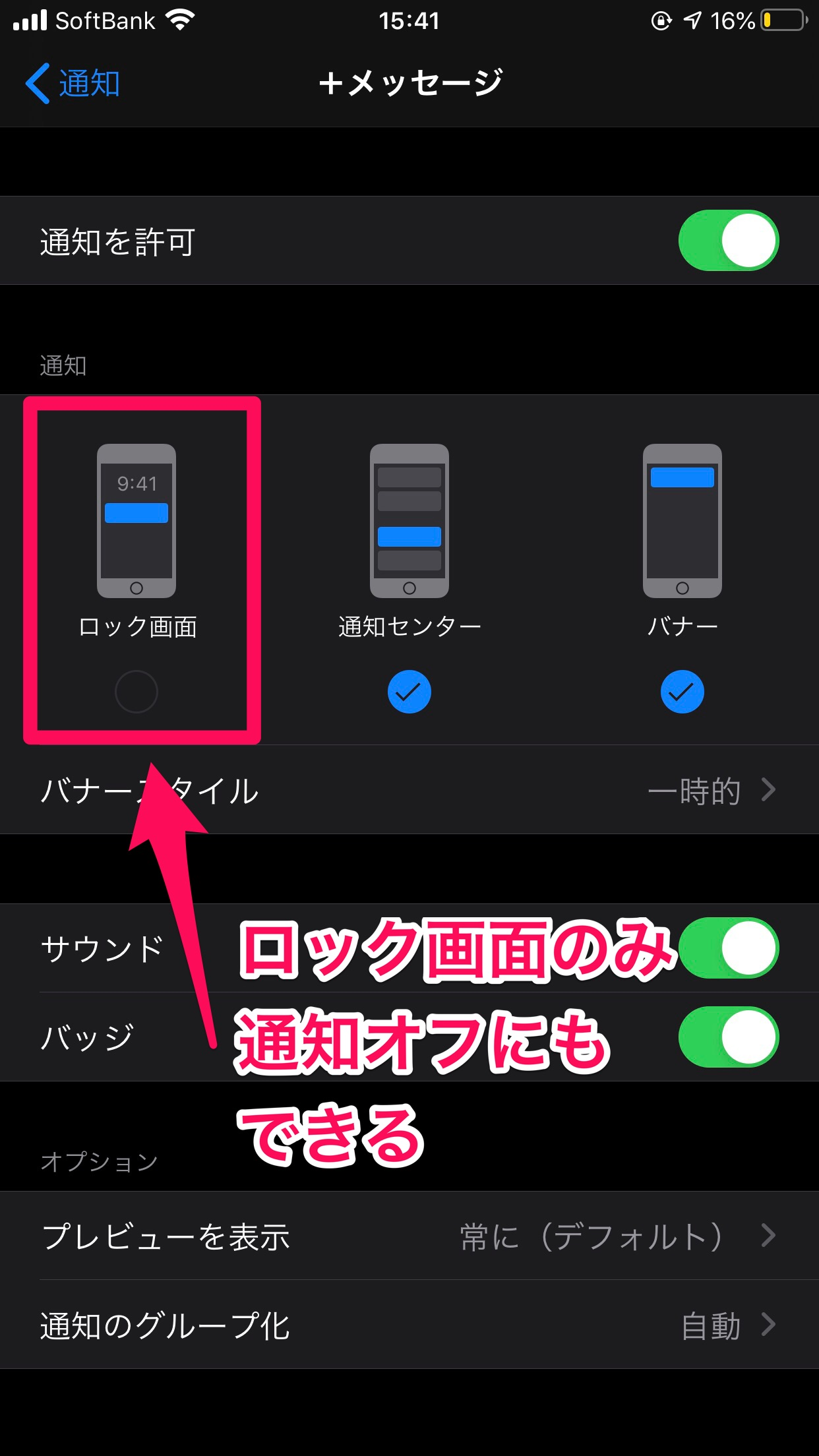 iPhoneロック画面19