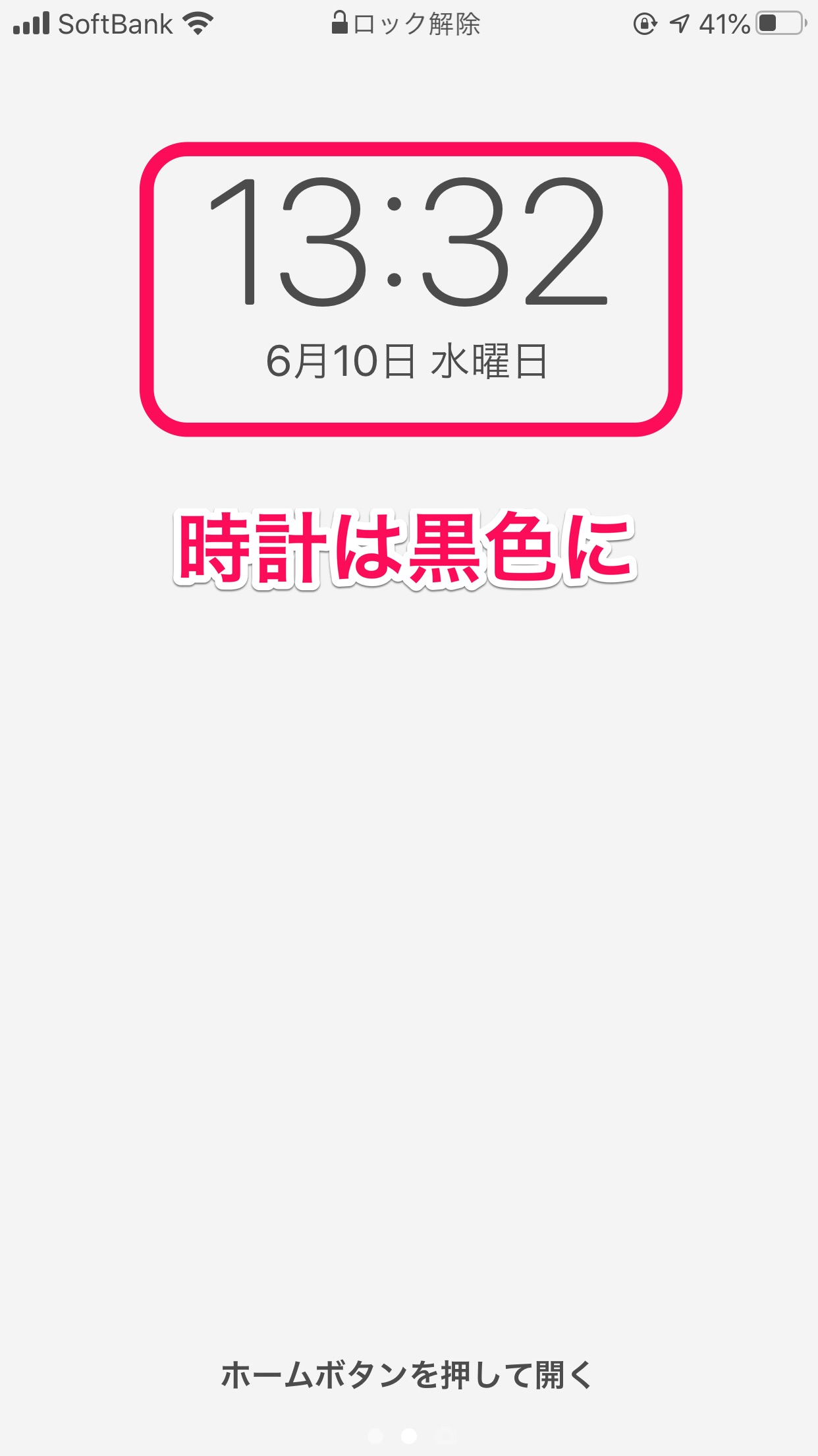 iPhoneロック画面3