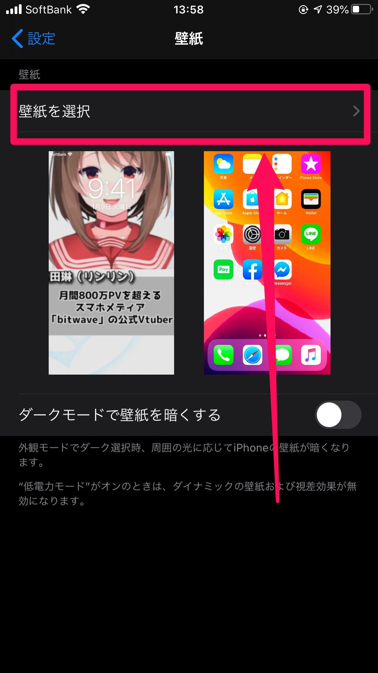 iPhoneロック画面7