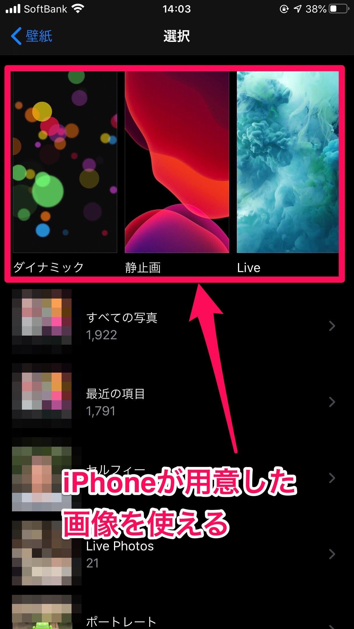 iPhoneロック画面8