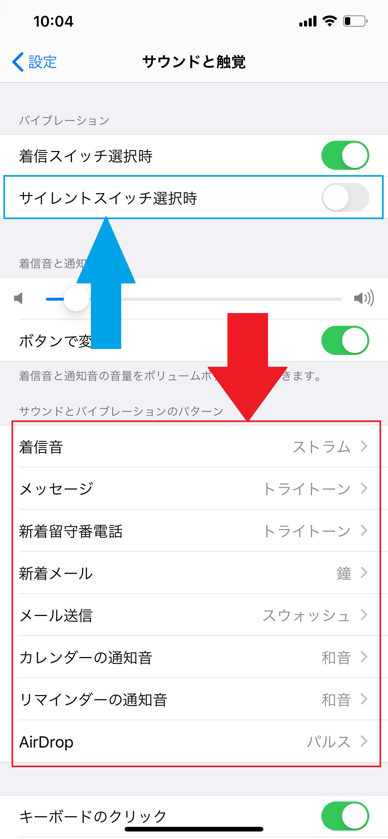 iPhoneバイブレーション設定