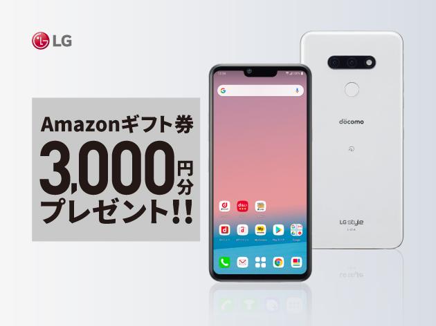 LG style3オンラインショップ限定プレゼントキャンペーン