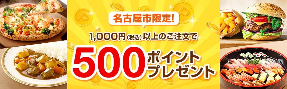 名古屋市限定ポイントプレゼントキャンペーン