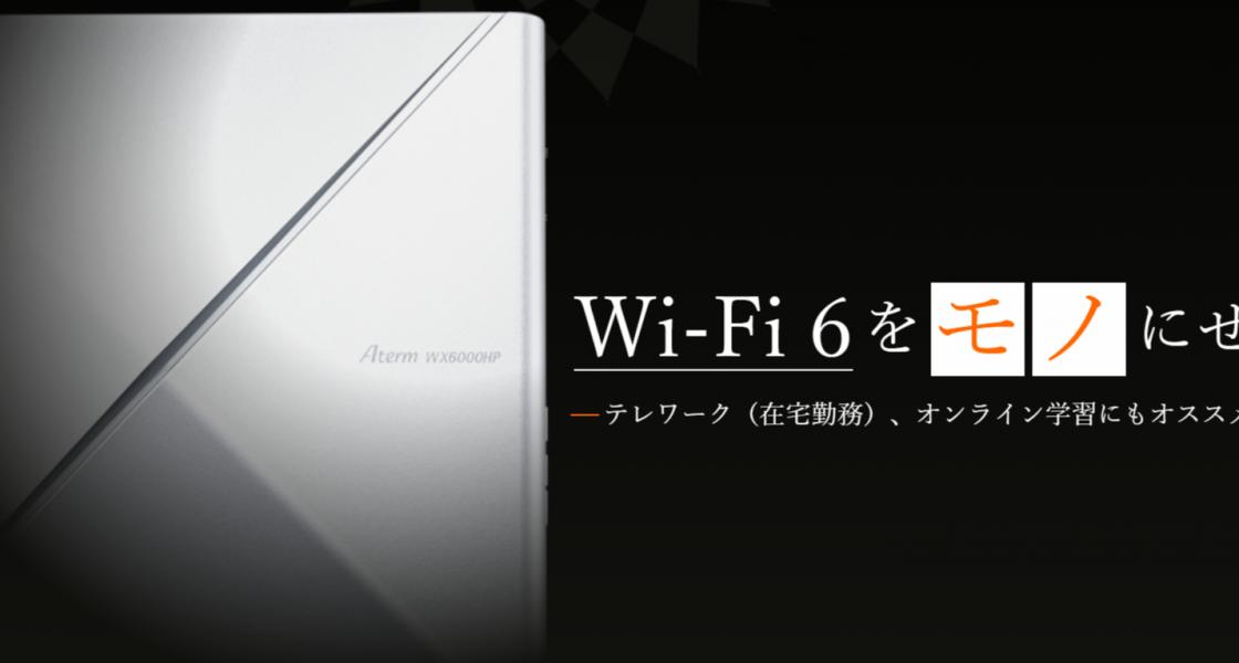 NEC Wi-Fiレビュー 価格や速度、おすすめルーターは?