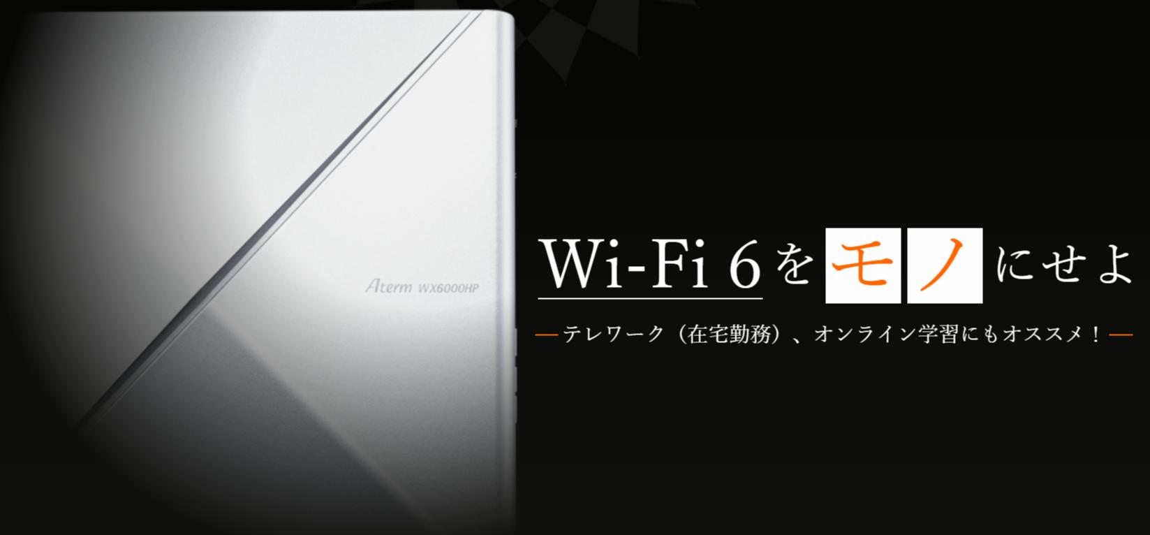 NEC Wi-Fi 6