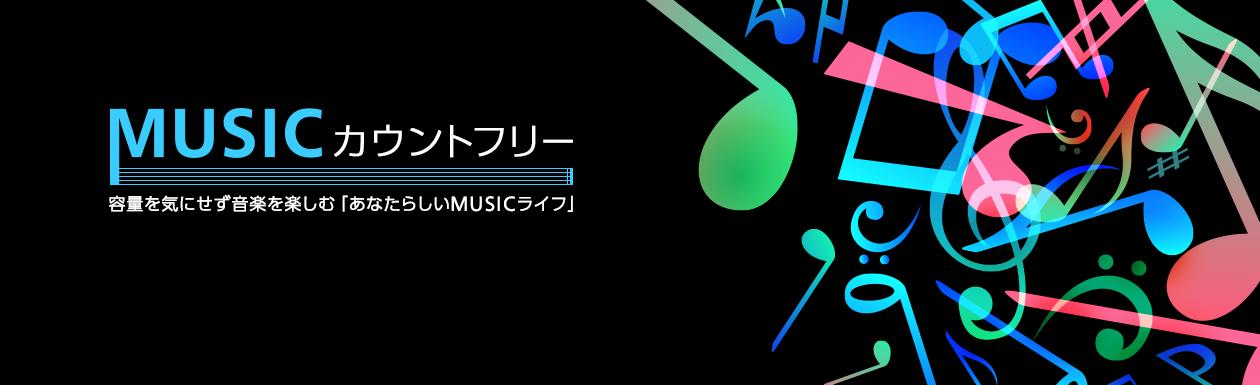 OCNモバイルONE MUSICカウントフリー