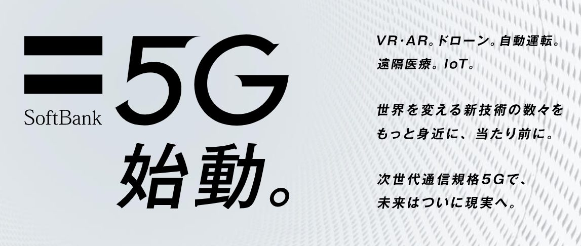 ソフトバンク5G