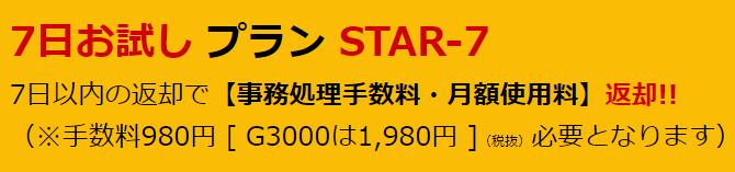 STAR WiFiお試し