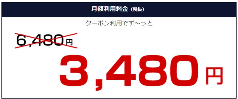 STAR WiFi月額