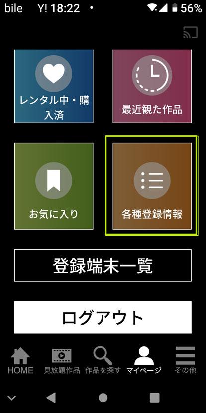 各種登録情報