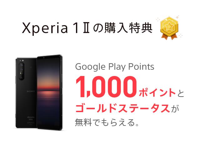 Xperia 1 Ⅱの購入特典