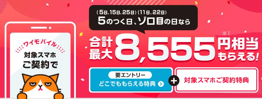 Yahooo!mobileキャンペーン