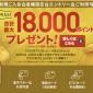 【2020年9月】dカード/dカード GOLDキャンペーンまとめ