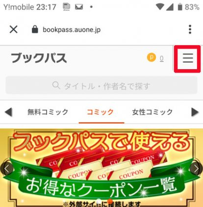 Androidメニュー