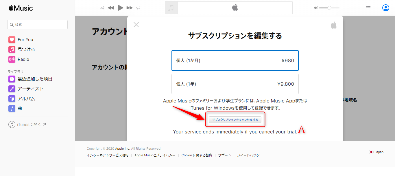 Apple MusicのPC解約方法