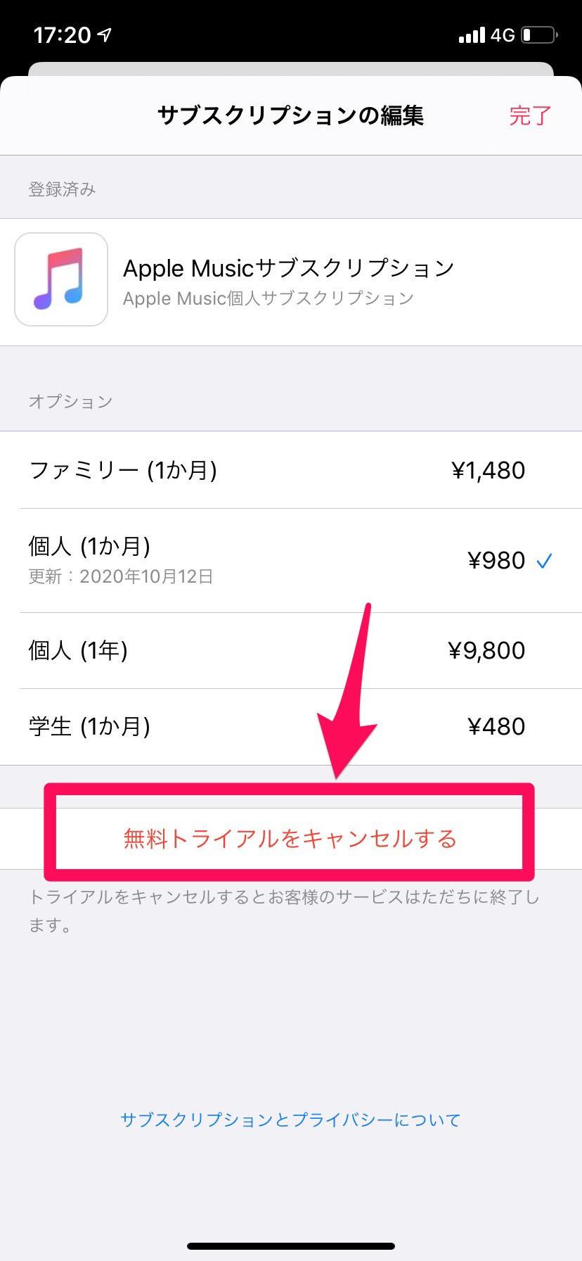 Apple MusicをiPhoneで解約する方法