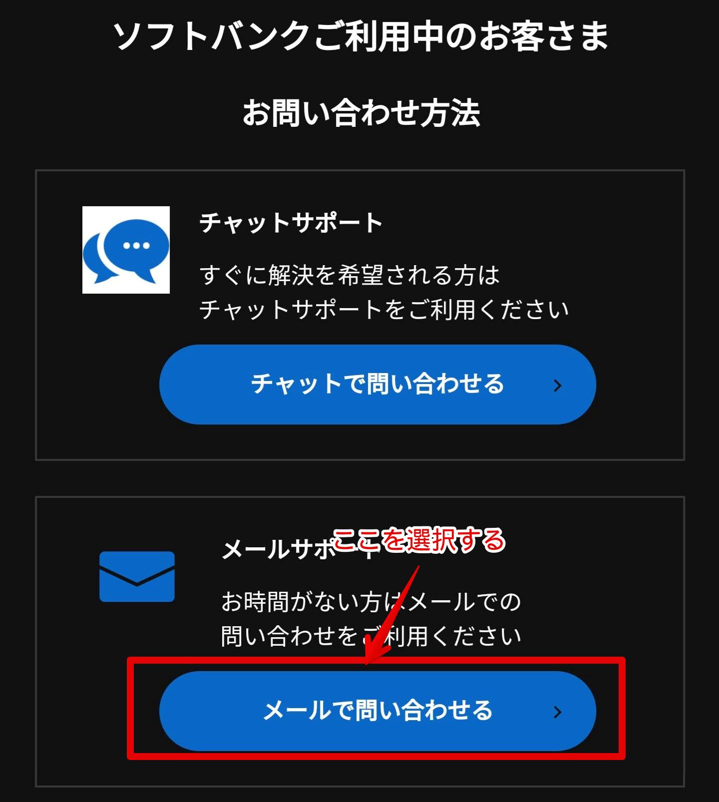 メールでの問い合わせ2