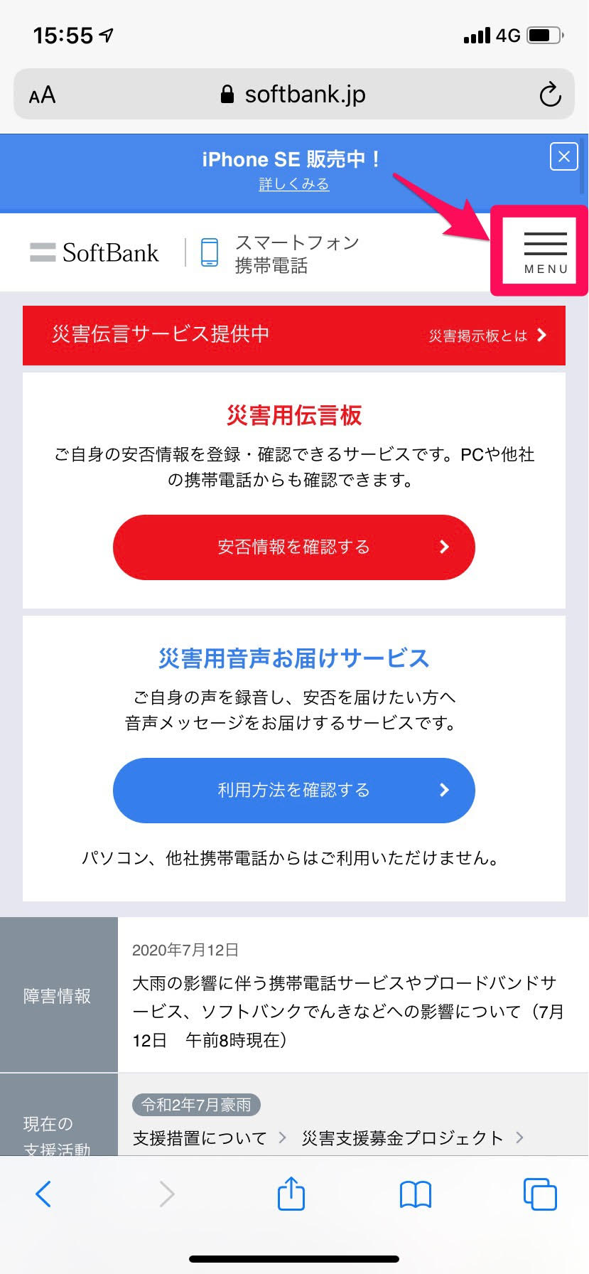 ソフトバンクのApple Watch購入方法