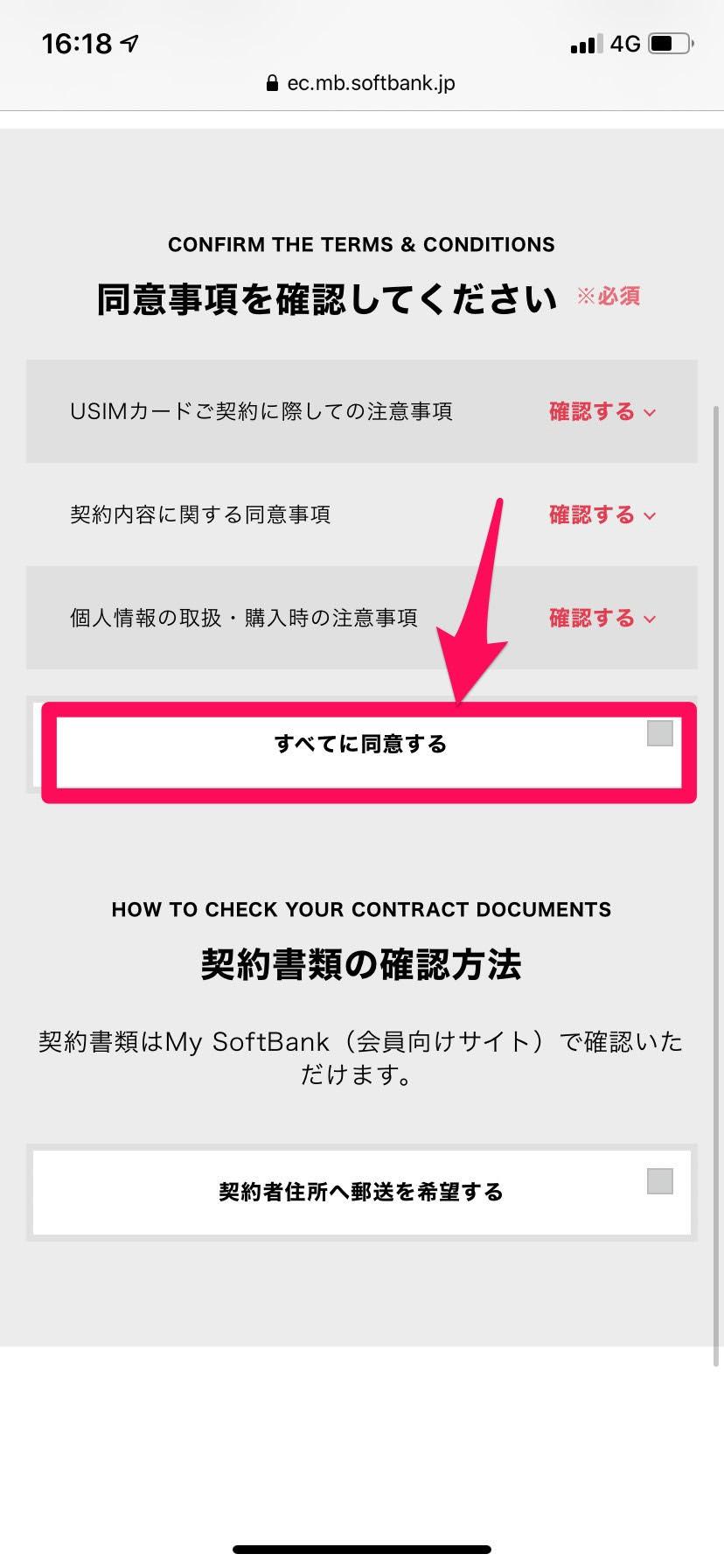 ソフトバンクのSIMのみ申し込み方法