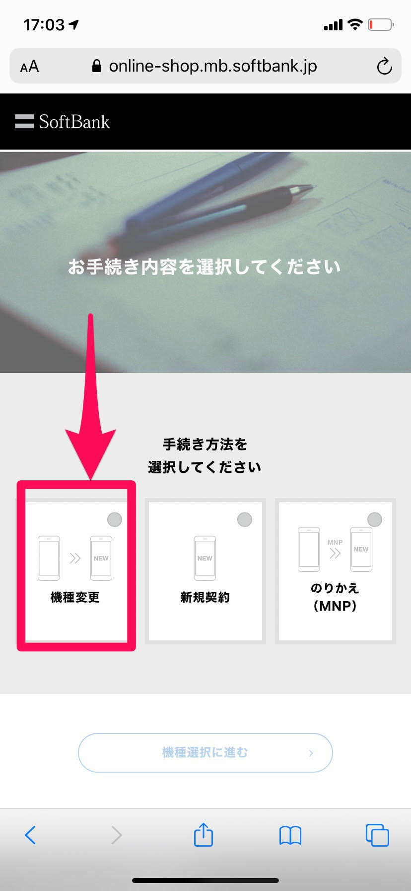 ソフトバンクでiPhone SEに機種変更する方法